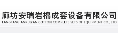 岩棉设备认准廊坊安瑞岩棉成套设备有限公司